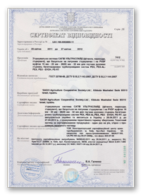 Ukrainian Standard for UltraSlide